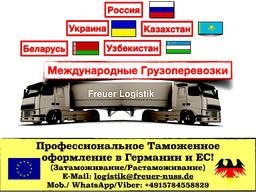 Автоперевозки из Европы и обратно. Россия. Украина. Беларусь
