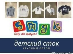 Детский сток SMYK- новый , в пакетах, большие партии