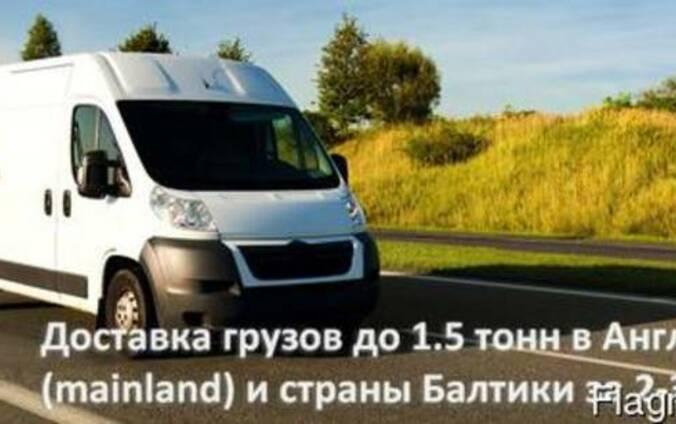 Доставка грузов до 1,5т из Германии в Англию и страны Балтии