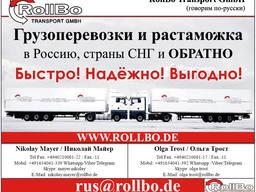 Переезд из Германии в Россию, Казахстан на ПМЖ, контейнер