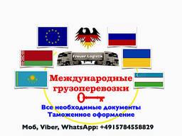 Грузоперевозки - Европa - Россия - Украина - Беларусь . .. ..