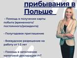 Hilfe für Ausländer bei der Eröffnung eines Unternehmens - photo 1