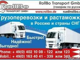 Международные грузоперевозки из Европы в Казахстан