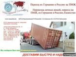 Перевозка личных вещей из Германии в Россию на ПМЖ - photo 1