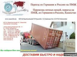 Перевозка личных вещей из Германии в Россию на ПМЖ