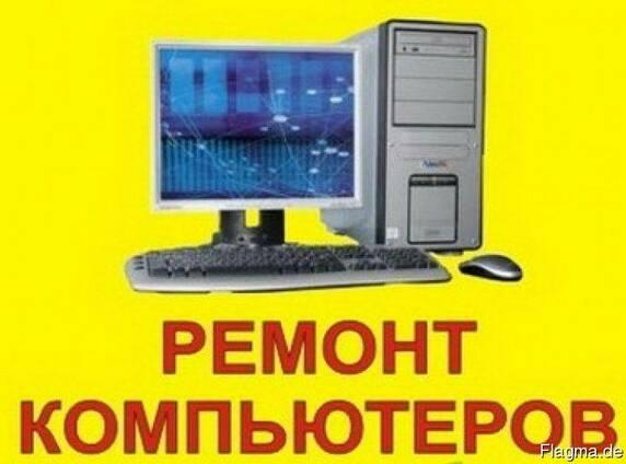 Ремонт ноутбуков и компьютеров. Видеонаоблюдение. Сигнализац