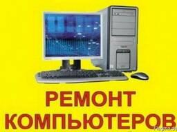 Ремонт ноутбуков и компьютеров. Видеонаоблюдение. Сигнализац - photo 1