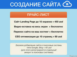 Создаем сайты Landing Page за 4 Дня