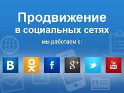 Создание сайтов. Продвижение в социальных сетях.