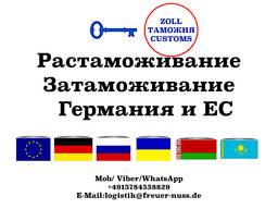 Таможенное оформление в Германии и ЕС! Мы осуществляем комплекс таможенных процедур!
