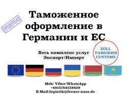 Таможенное оформление в Германии! Россия/Украина/Беларусь. .