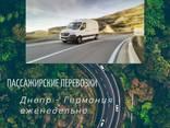 Пасажирські перевезенняЗ Дніпра- Польща -Німеччина - Нідерланди- Німеччина- Угорщина- Дніпро - фото 1