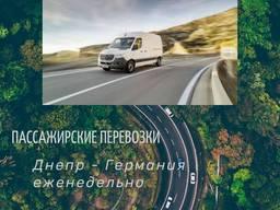 Пасажирські перевезенняЗ Дніпра- Польща -Німеччина - Нідерланди- Німеччина- Угорщина- Дніпро